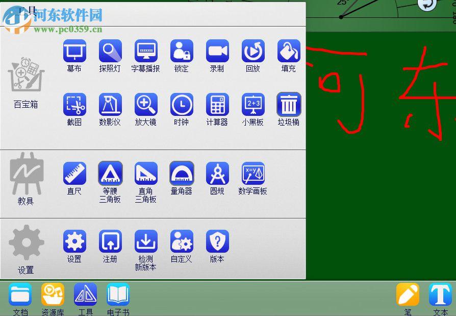CreateView下载(白板软件) 1.0 破解版