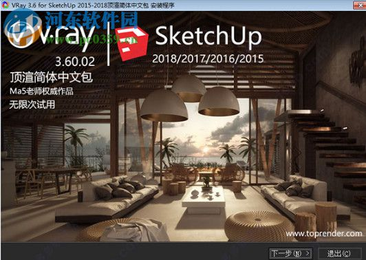 VRay 3.6 for SketchUp 20183.60.01 汉化破解版