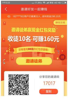 自动赚钱宝 2.0.0.2 手机版