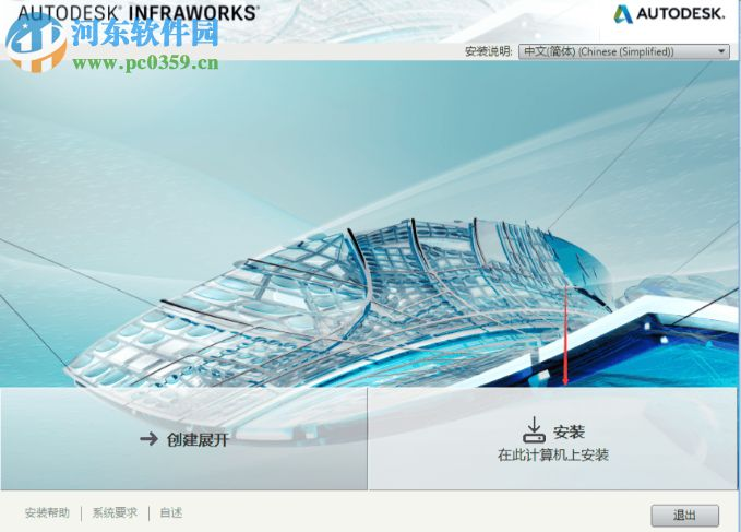 autodesk infraworks 2019.0.2 64位中文破解版