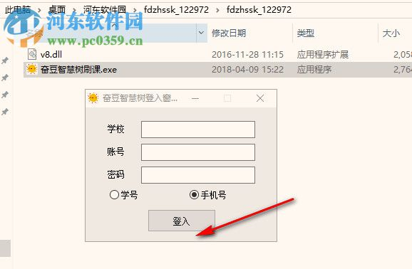 奋豆智慧树刷课软件 1.8 绿色版