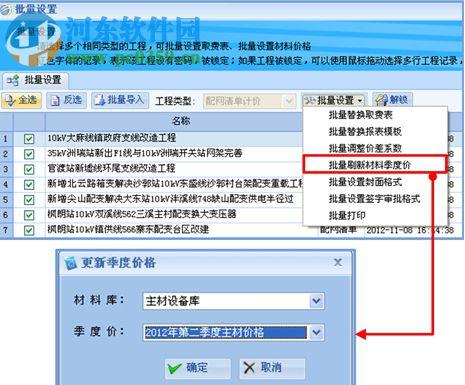 康拓普工程造价软件 3.5.0.0 官方增值税版