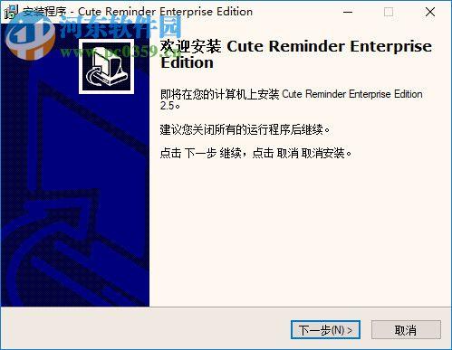 Cute Reminder(日程安排软件) 2.5 官方版