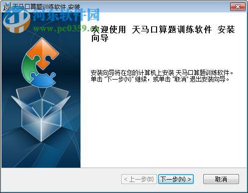 天马口算题训练软件 1.1 免费版