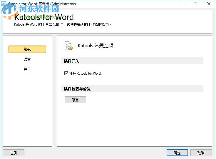 kutools for word下载(word增强插件) 8.70 中文破解版