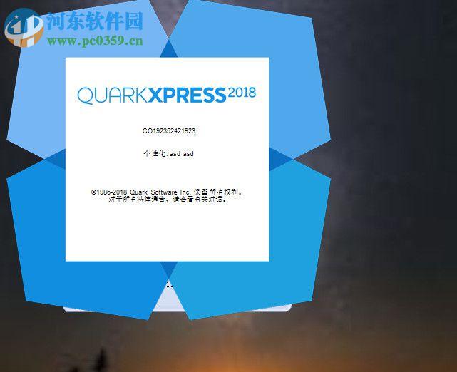 quarkxpress 2018下载(附破解教程) 14.1 中文破解版