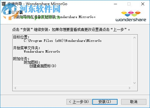 Wondershare MirrorGo下载 1.7.0.90 中文版