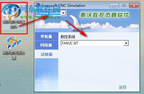 SSCNC下载(斯沃数控加工仿真) 7.1.1.3 破解版