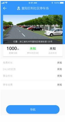 任意停车(3)