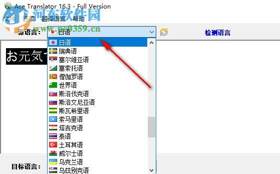 王牌翻译软件下载 16.3.0.1630 免费版