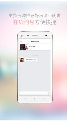 木鸟房东助手 3.4.1 手机版
