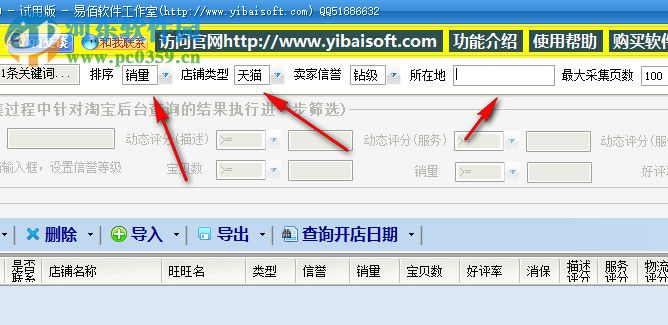 易佰淘宝店铺采集工具 1.2.1.0 官方版