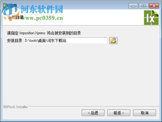 DgFlick Imposition Xpress(图像拼版打印工具) 2.0 官方版