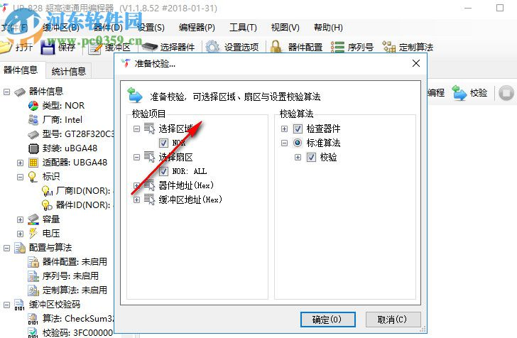 景天UP-828E超高速通用编程器 1.1.8.52 官方版