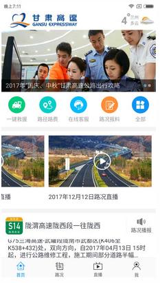 甘肃高速 1.1.8 手机版
