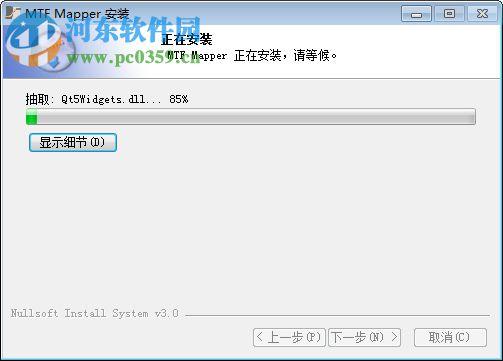 MTF mapper(MTF映射器) 0.6.20 官方版