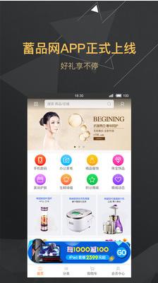 蓄品网 1.0 手机版