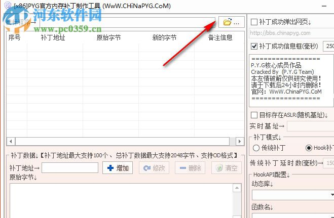 PYG官方内存补丁制作工具 1.0 绿色版