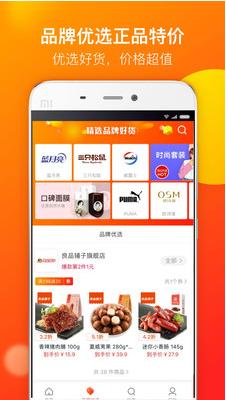省钱快报 2.9.10 手机版
