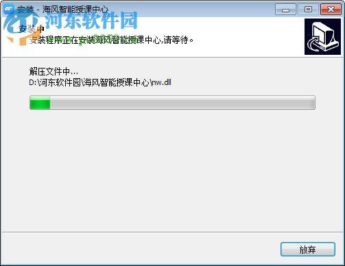 海风智能授课中心 1.0.6.0 官方版
