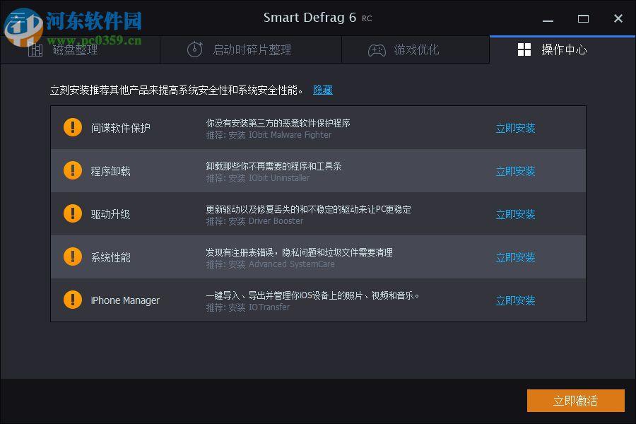 Smart Defrag 6 Pro 6.0.0.88 中文破解版