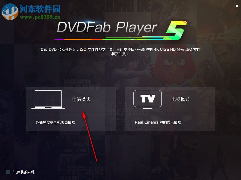dvdfab player Ultra(附激活工具)