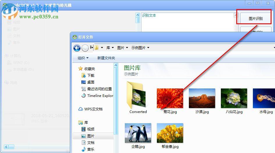 PandaOCR(OCR识别翻译软件)