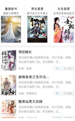 春意免费小说 1.2.3 手机版