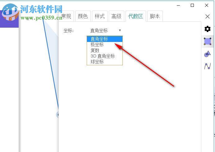geogebra几何画板工具 6.0.529.0 官方版