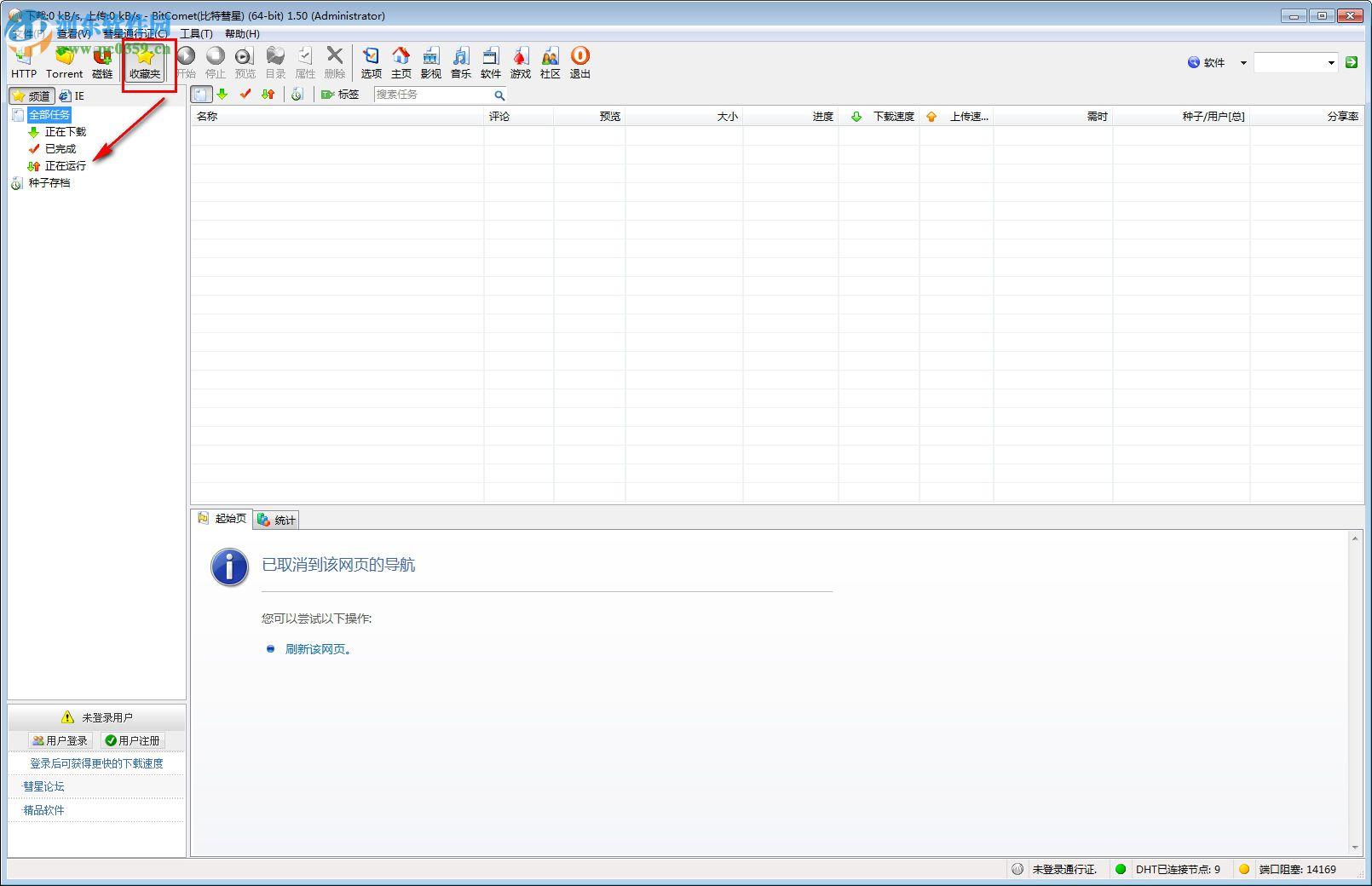 BitComet下载(比特彗星) 1.59 绿色版