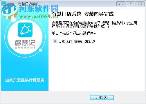 智慧门店系统下载 1.2.6 官方版