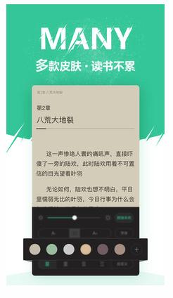 微卷免费阅读 1.8.0 手机版