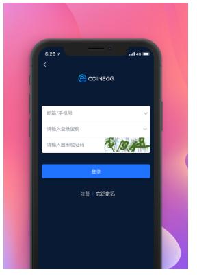 CoinEgg 1.3.0 手机版