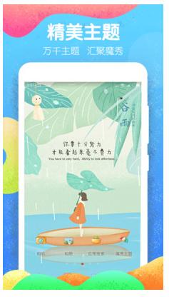魔秀桌面 6.7.2 手机版