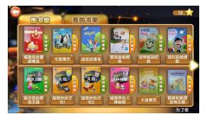 书香联萌 2.3.5200 手机版
