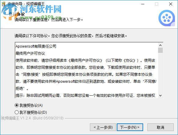 apowersoft video editor(视频编辑王) 1.5.0.1 中文免费版