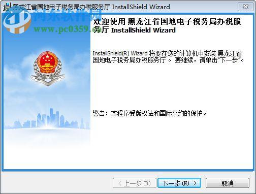 黑龙江省电子税务局办税服务厅 1.2.7.7 官方版