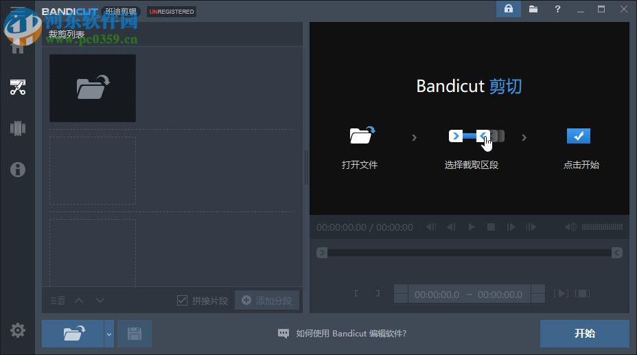 高清视频切换器(Bandicut) 3.1.5.508 官方版