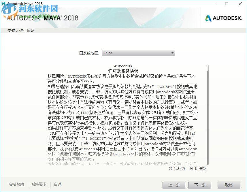 Autodesk Maya 2019中文破解版 64位附序列号+注册机
