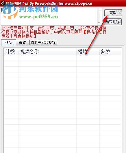 抖音视频批量下载神器 5.0.0.0 免费版