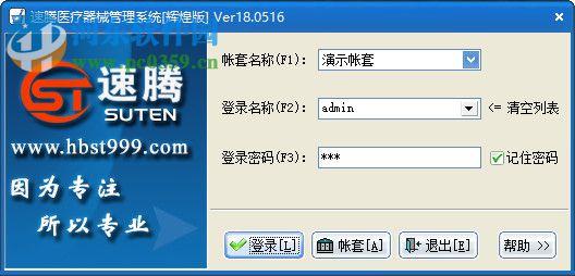 速腾医疗器械GSP管理系统 19.0713 辉煌版