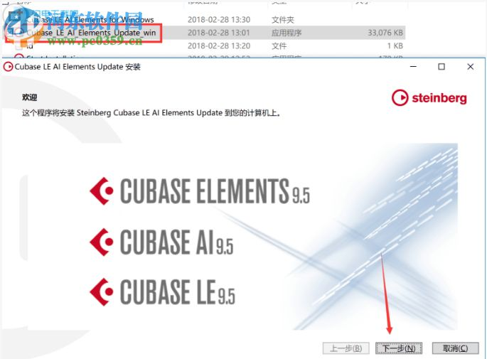 cubase elements 9.5下载(含安装教程) 9.5.30 中文破解版