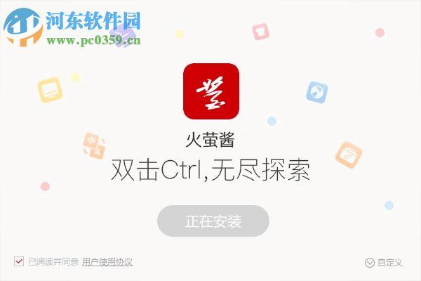 火萤酱下载 1.0.2.5 官方版