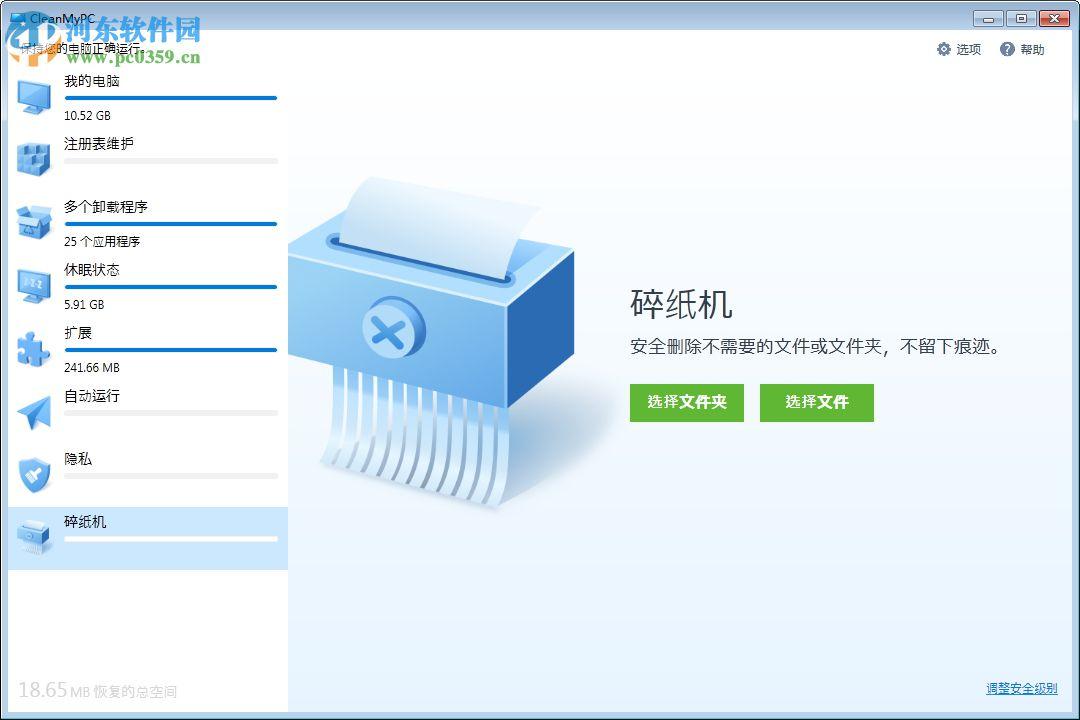 MacPaw CleanMyPC系统清理优化 1.9.7.1638 绿色版