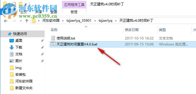 t20天正建筑软件2019下载 64位中文破解版