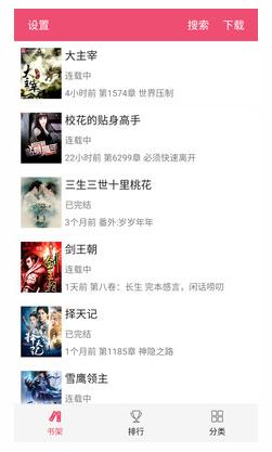 免费小说之家(2)