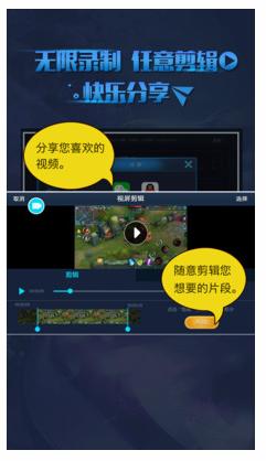 王者荣耀录屏 1.3.3 手机版