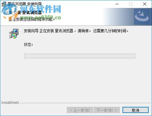 里讯浏览器 4.0.5.0 官方版
