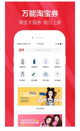 白菜优惠券app(1)