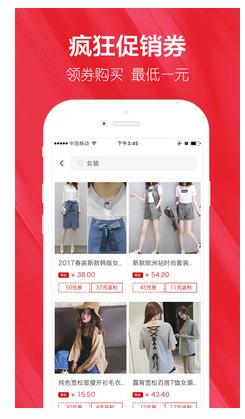 白菜优惠券app(2)